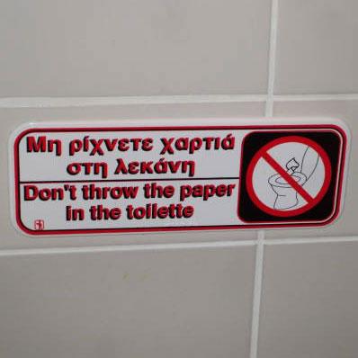 Κατεβάστε την πινακίδα dont throw papers in the toilet με το ντουζάκι λεκάνης popovrisaki